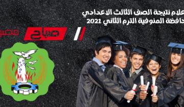 استعلام نتيجة الصف الثالث الاعدادي محافظة المنوفية الترم الثاني 2021