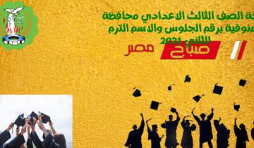 نتيجة الصف الثالث الاعدادي محافظة المنوفية برقم الجلوس والاسم الترم الثاني 2021