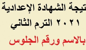 نتيجة الشهادة الاعدادية محافظة الوادي الجديد بالاسم ورقم الجلوس الترم الثاني 2021
