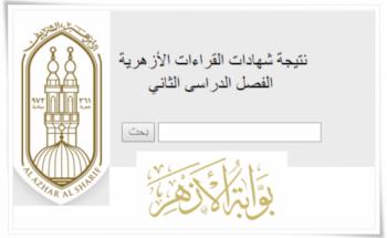 رابط استعلام نتيجة شهادات القراءات 2021 بعد اعتمادها موقع بوابة الأزهر الالكترونية