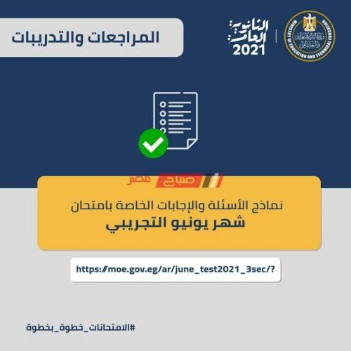 وزارة التربية والتعليم تتيح أسئلة امتحان يونيو التجريبي بالإجابة النموذجية لطلاب الثانوية العامة 2021