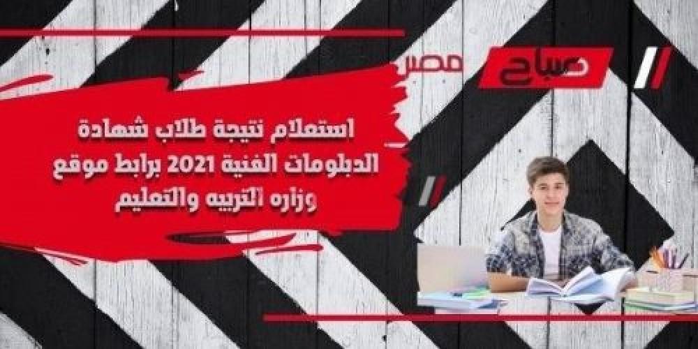استعلام نتيجة طلاب شهادة الدبلومات الفنية 2021 رابط موقع وزاره التربيه والتعليم