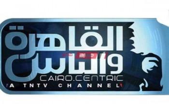 التردد الحديث لقناة القاهرة والناس 2 الجديد 2021