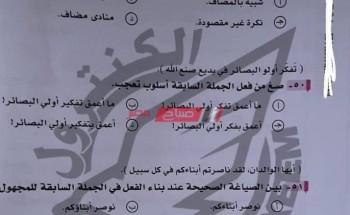 بالإجابة.. امتحان العربي اليوم لطلاب تالتة ثانوي علمي 2021 الأسئلة بالحل