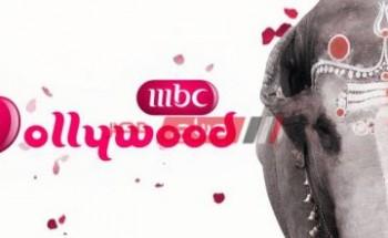 التردد الجديد لقناة ام بي سي بوليوود يوليو 2021 لمتابعة الافلام الهندية