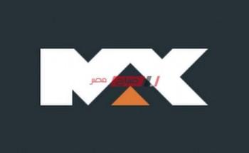 التردد الجديد لقناة ام بي سي ماكس 2021 لمتابعة أجدد الافلام الاجنبية