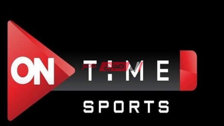 تردد قناة أون تايم سبورت On Time Sport الناقلة لمباراة مصر وأنجولا HD
