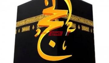 التردد الحديث لقناة الحج saudi al haj tv لمتابعة شعائر الحج يوليو 2021