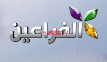 إستقبل تردد قناة الفراعين Faraeen الجديد لمتابعة أهم قضايا الشارع المصري