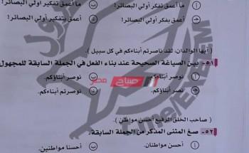 صور تسريب امتحان العربى ثانوية عامة 2021 بالإجابة على مواقع التواصل الاجتماعي