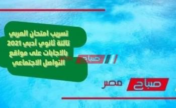 تسريب امتحان العربى تالتة ثانوي أدبي 2021 بالاجابات على مواقع التواصل الاجتماعي