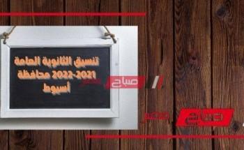 تنسيق الثانوية العامة 2021-2022 محافظة أسيوط