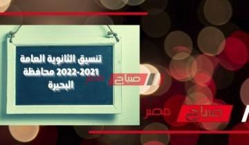 تنسيق الثانوية العامة 2021-2022 محافظة البحيرة