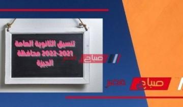 تنسيق الثانوية العامة 2021-2022 محافظة الجيزة