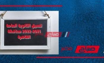 تنسيق الثانوية العامة 2021-2022 محافظة القاهرة