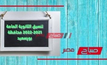 تنسيق الثانوية العامة 2021-2022 محافظة بورسعيد