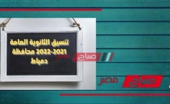 تنسيق الثانوية العامة 2021-2022 محافظة دمياط