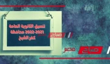 تنسيق الثانوية العامة 2021-2022 محافظة كفر الشيخ