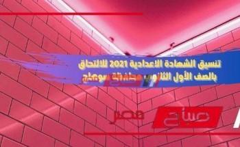 تنسيق الشهادة الاعدادية 2021 للالتحاق بالصف الأول الثانوي محافظة سوهاج