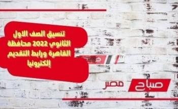 تنسيق الصف الاول الثانوي 2022 محافظة القاهرة ورابط التقديم إلكترونيا