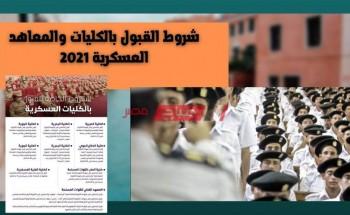 تنسيق الكليات العسكرية 2021 والشروط المطلوبة للتقديم