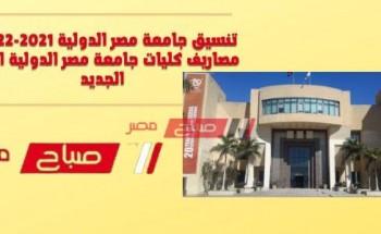 تنسيق جامعة مصر الدولية 2021-2022 – مصاريف كليات جامعة مصر الدولية العام الجديد