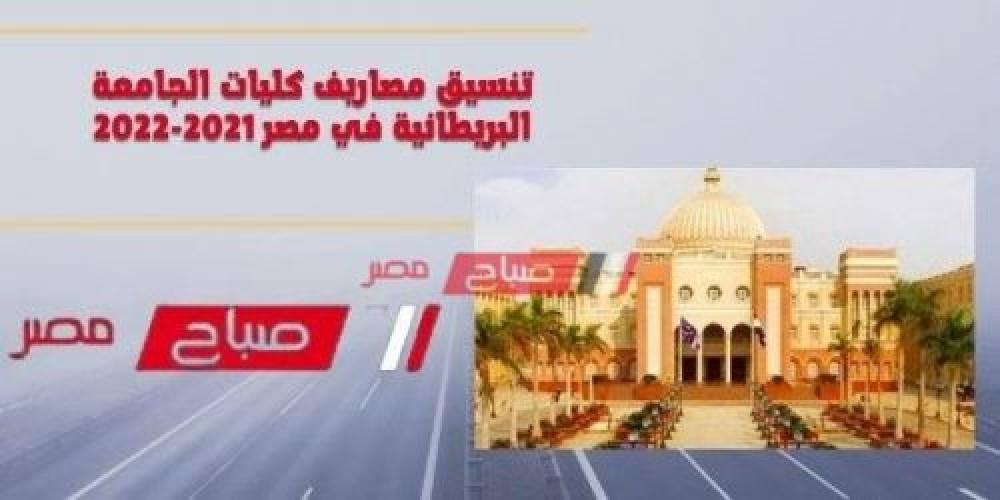 تنسيق مصاريف كليات الجامعة البريطانية في مصر 2021-2022