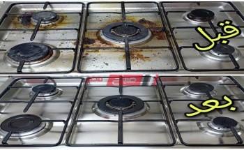 الحلقة الثانية من كيفية تنظيف أصعب الدهون المتراكمة علي أجهزة المطبخ