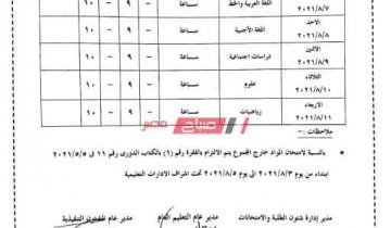 جدول امتحانات الدور الثاني للصفين الأول والثاني الإعدادي 2021 محافظة الإسكندرية