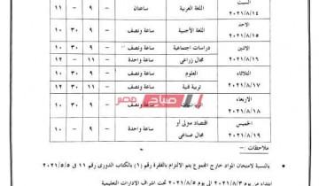 جدول امتحانات الصف الثالث الاعدادي الدور الثاني 2021 بمحافظة الإسكندرية