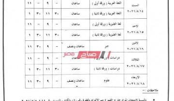 جدول امتحانات الشهادة الإعدادية الدور الثاني 2021 (عام، مهني) بمحافظة الإسكندرية
