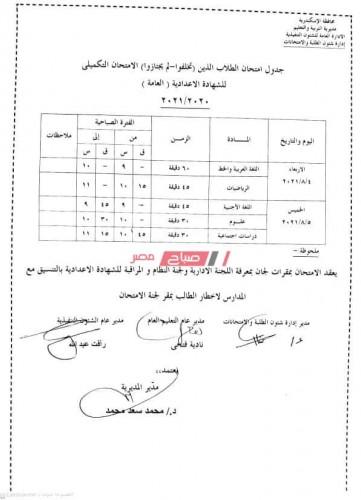 جدول امتحان الشهادة الإعدادية الدور الثاني التكميلي 2021 محافظة الإسكندرية