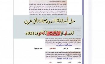 حل أسئلة النموذج التاني عربي للصف الثالث الثانوي 2021 منصة حصص مصر