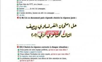 حل امتحان الفرنساوي للصف الثالث الثانوي أدبي ٢٠٢١
