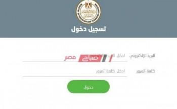 رابط التقديم في الصف الأول الثانوي 2021-2022 على موقع وزارة التربية والتعليم.