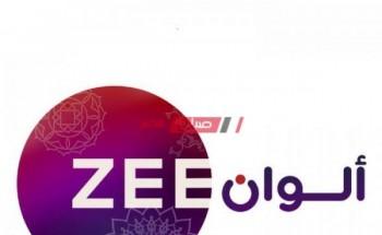 التردد الحديث لقناة زي الوان Zee Alwan يوليو 2021