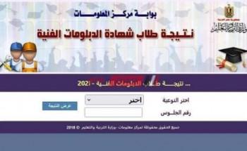 طريقة الحصول على نتيجة دبلوم ثانوي صناعي 2021 برابط وزارة التربية والتعليم الالكتروني