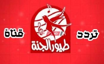 أحدث تردد لقناة طيور الجنة 2021 Toyor AL Janah عبر النايل سات و عرب سات