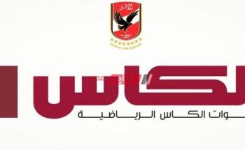 تردد قناة الكأس 1 بعد التحديث يوليو 2021 عبر النايل سات والعرب سات