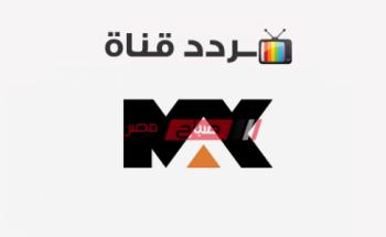 حدث تردد قناة ام بي سي ماكس الجديد عبر النايل سات لمتابعة أروع الأفلام الحصرية