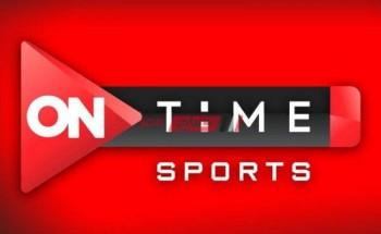 استقبل تردد قناة اون تايم سبورت On Time Sport 2021 الجديد على النايل سات للمتابعة مباراة الأهلي والإسماعيلي
