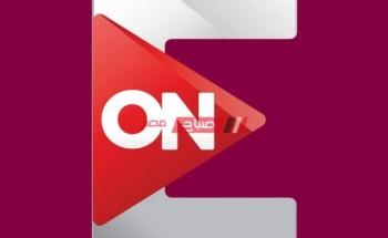 التردد الحديث لقناة اون تي يوليو 2021 لمتابعة أجدد المسلسلات والبرامج القناة
