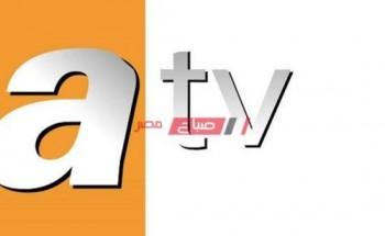 أحدث تردد لقناة اي تي في ATV لمتابعة أجدد المسلسلات التركية
