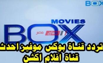 التردد الجديد لقناة بوكس موفيز 2021 Box movies عبر القمر الصناعي نايل سات