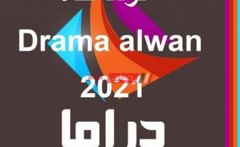 التردد الجديد لقناة دراما الوان يوليو 2021 لمتابعة أجدد المسلسلات الهندية