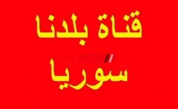 التردد الحديث لقناة سوريا بلدنا Syria baladna TV لمتابعة أجدد البرامج المتنوعة