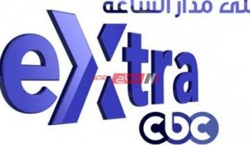 تحديث تردد قناة سي بي سي اكسترا Cbc Extra الجديد يوليو 2021