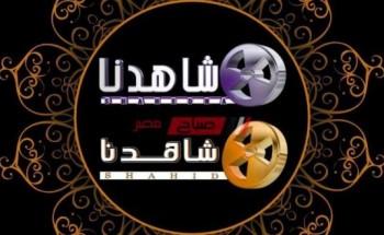 استقبل تردد قناة شاهدنا دراما shahidna drama عبر النايل سات