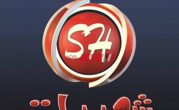 استقبل التردد الجديد لقناة شعبيات يوليو 2021 SHabyaat عبر النايل سات