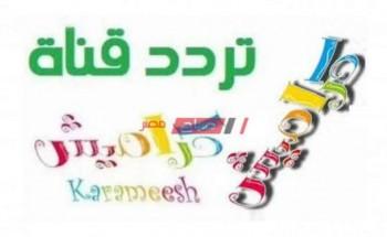 التردد الجديد لقناة كراميش للأطفال يوليو 2021 عبر النايل سات